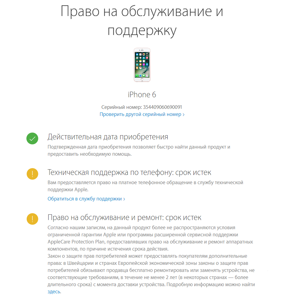 apple-v-rossii-osobennosti