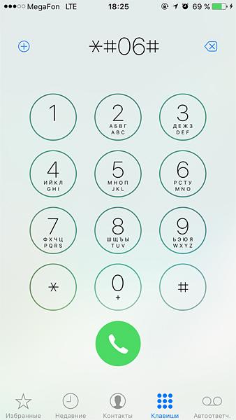 Как проверить IMEI бу iPhone