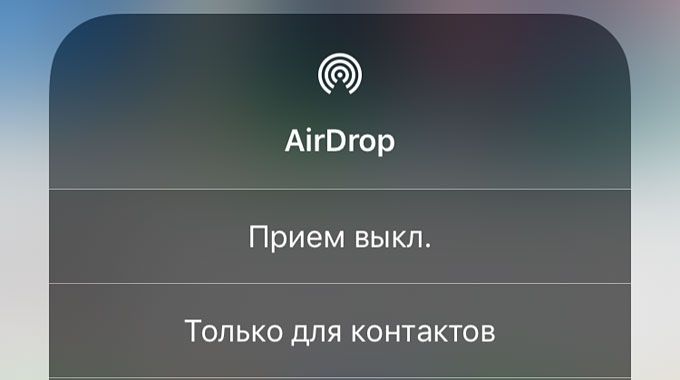 Что такое AirDrop на IPhone
